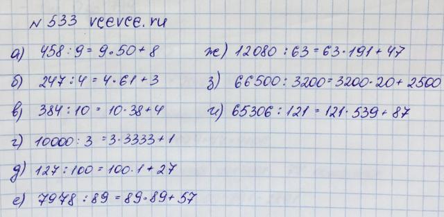 Решение задачи 533 из учебника по математике Виленкин 5 клас