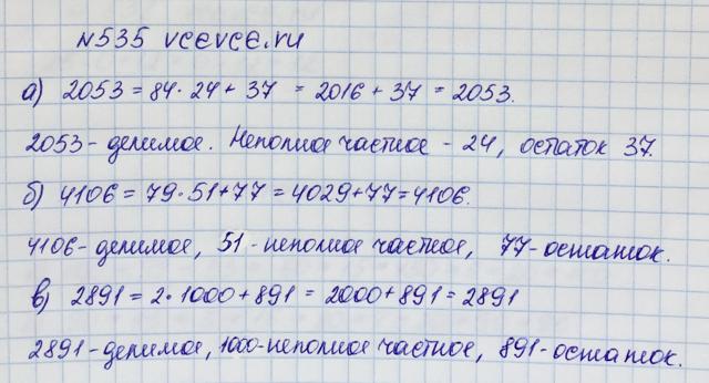 Решение задачи 535 из учебника по математике Виленкин 5 клас