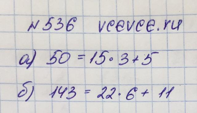 Решение задачи 536 из учебника по математике Виленкин 5 клас