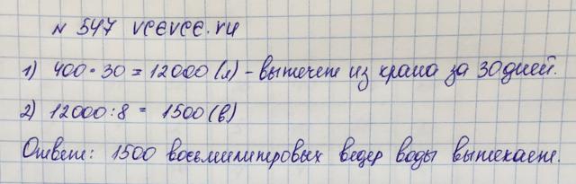 Решение задачи 547 из учебника по математике Виленкин 5 клас