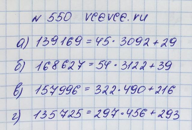 Решение задачи 550 из учебника по математике Виленкин 5 клас