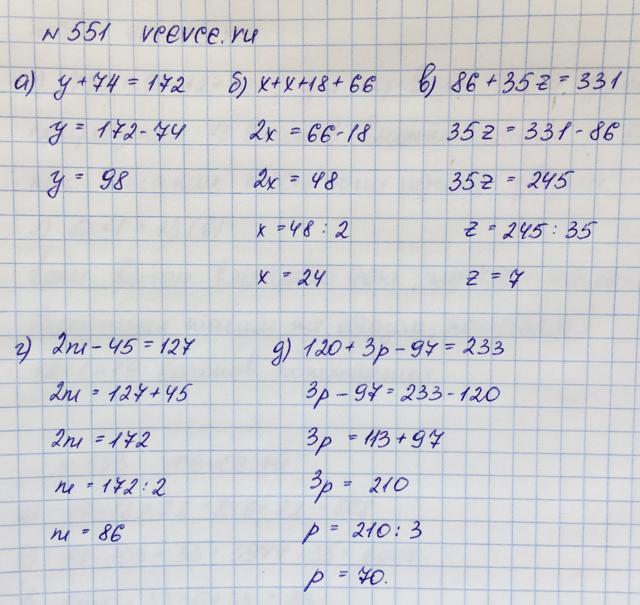 Решение задачи 551 из учебника по математике Виленкин 5 клас