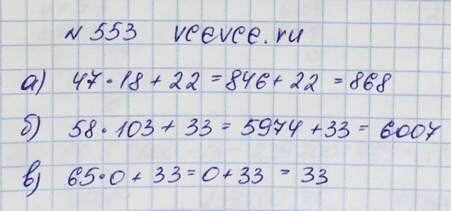 Решение задачи 553 из учебника по математике Виленкин 5 клас