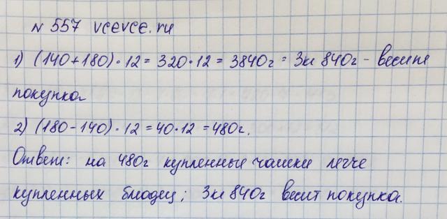 Решение задачи 557 из учебника по математике Виленкин 5 клас