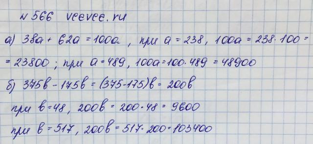 Решение задачи 566 из учебника по математике Виленкин 5 клас