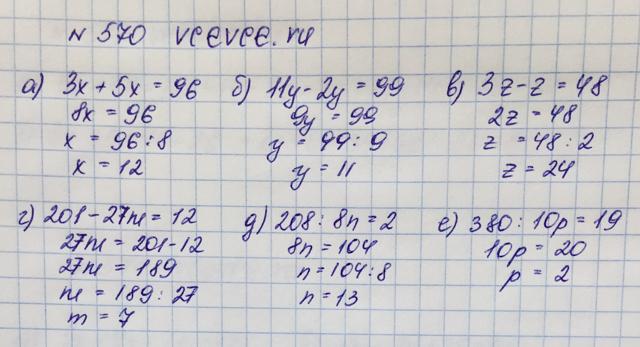 Решение задачи 570 из учебника по математике Виленкин 5 класс