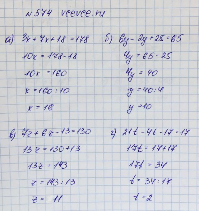 Решение задачи 574 из учебника по математике Виленкин 5 класс