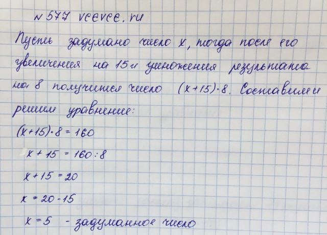 Решение задачи 577 из учебника по математике Виленкин 5 класс