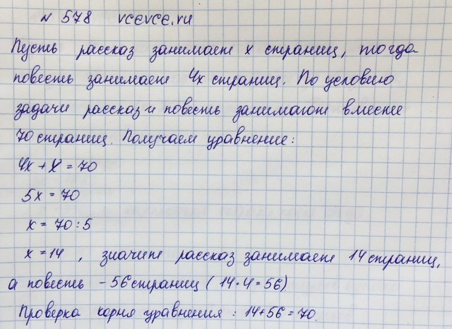 Решение задачи 578 из учебника по математике Виленкин 5 класс