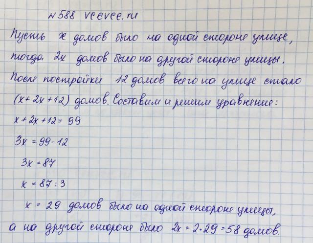 Решение задачи 588 из учебника по математике Виленкин 5 класс
