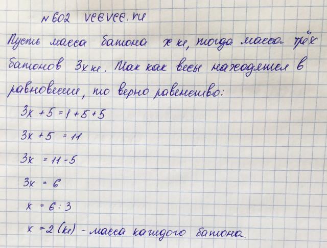 Решение задачи 602 из учебника по математике Виленкин 5 класс