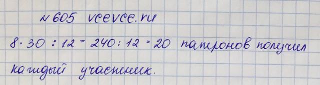 Решение задачи 605 из учебника по математике Виленкин 5 класс