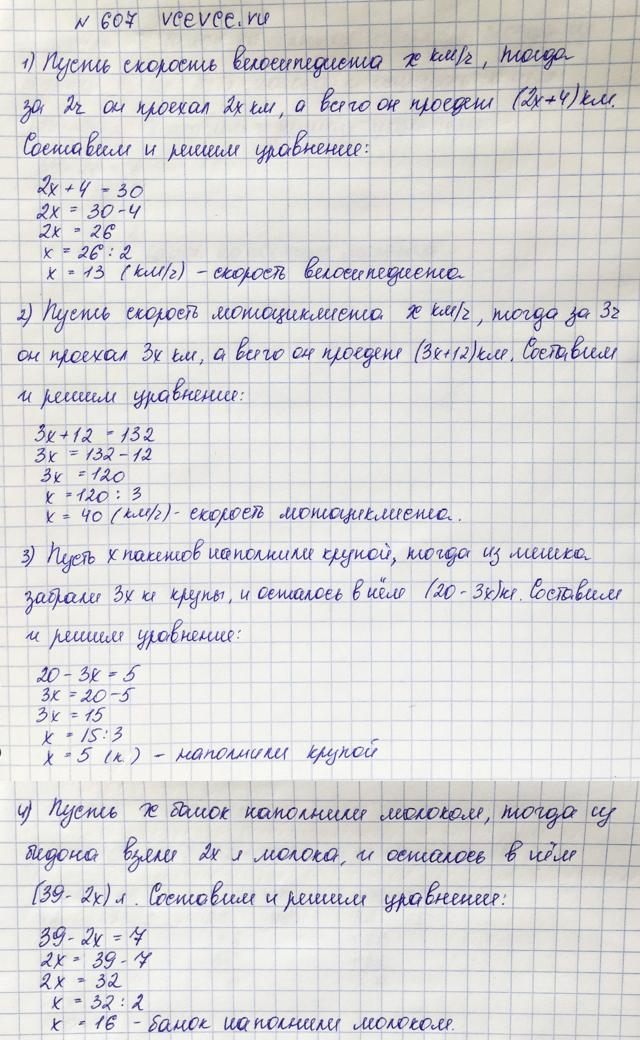 Решение задачи 607 из учебника по математике Виленкин 5 класс