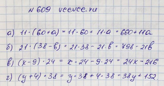 Решение задачи 609 из учебника по математике Виленкин 5 класс