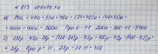 Решение задачи 613 из учебника по математике Виленкин 5 класс