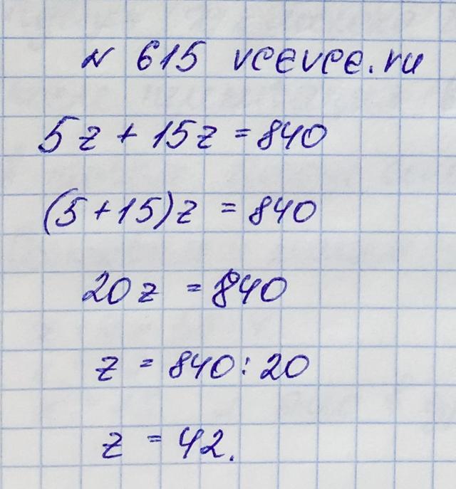 Решение задачи 615 из учебника по математике Виленкин 5 класс
