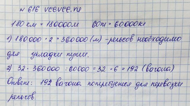 Решение задачи 616 из учебника по математике Виленкин 5 класс
