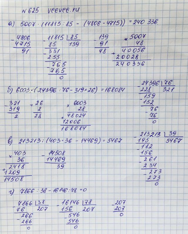 Решение задачи 625 из учебника по математике Виленкин 5 класс