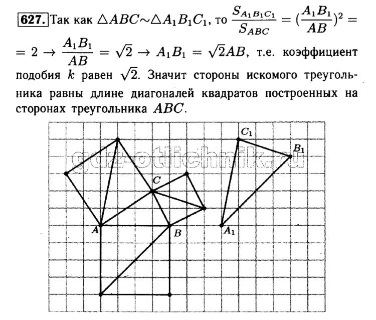 Решение задачи 627 из учебника по геометрии Атанасян 7-9 класс