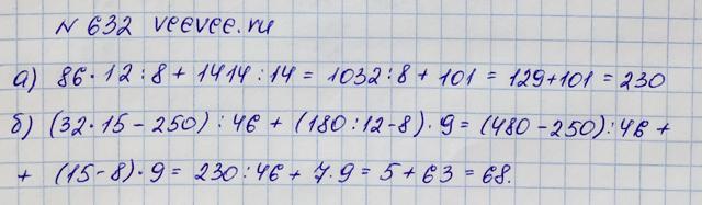 Решение задачи 632 из учебника по математике Виленкин 5 класс