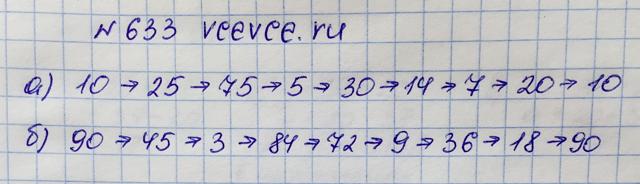 Решение задачи 633 из учебника по математике Виленкин 5 класс