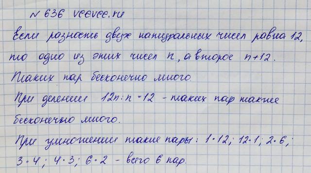 Решение задачи 636 из учебника по математике Виленкин 5 класс
