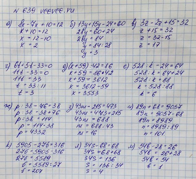Решение задачи 639 из учебника по математике Виленкин 5 класс