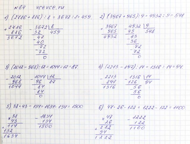 Решение задачи 64 из учебника по математике Виленкин 5 класс