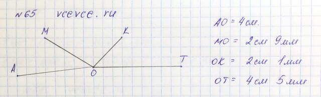 Решение задачи 65 из учебника по математике Виленкин 5 класс
