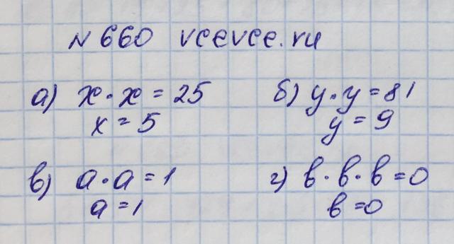 Решение задачи 660 из учебника по математике Виленкин 5 класс