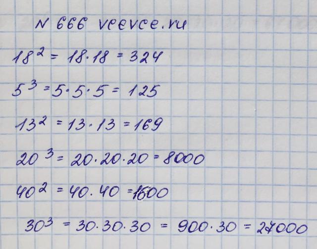 Решение задачи 666 из учебника по математике Виленкин 5 класс