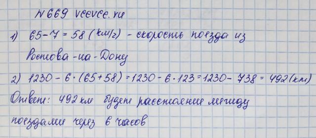 Решение задачи 669 из учебника по математике Виленкин 5 класс