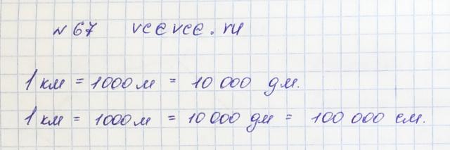 Решение задачи 67 из учебника по математике Виленкин 5 класс