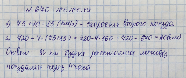Решение задачи 670 из учебника по математике Виленкин 5 класс