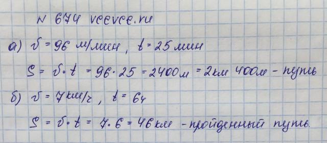 Решение задачи 674 из учебника по математике Виленкин 5 класс