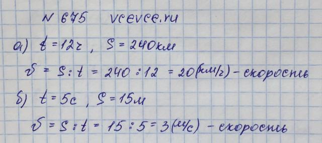 Решение задачи 675 из учебника по математике Виленкин 5 класс