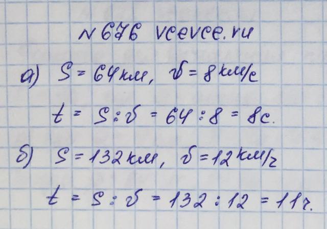 Решение задачи 676 из учебника по математике Виленкин 5 класс
