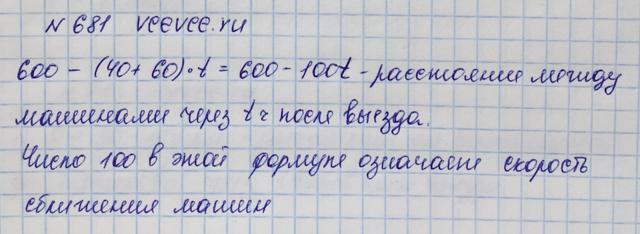 Решение задачи 681 из учебника по математике Виленкин 5 класс