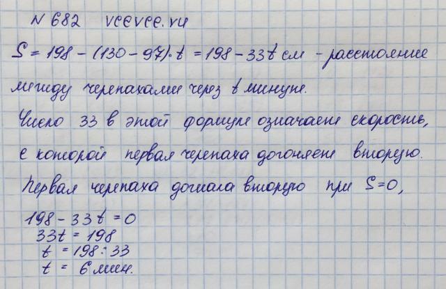 Решение задачи 682 из учебника по математике Виленкин 5 класс