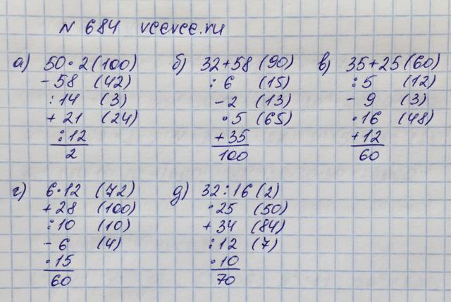 Решение задачи 684 из учебника по математике Виленкин 5 класс