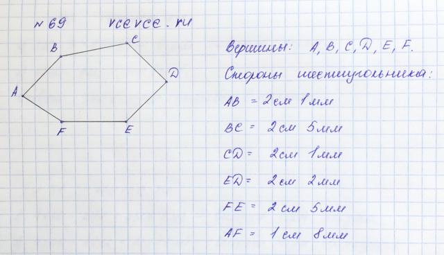 Решение задачи 69 из учебника по математике Виленкин 5 класс