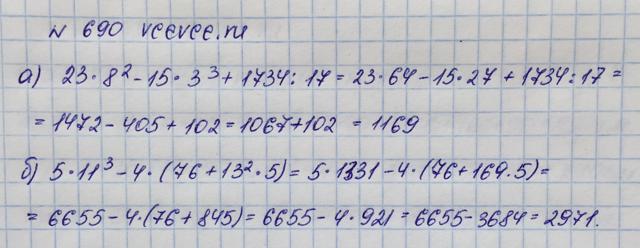 Решение задачи 690 из учебника по математике Виленкин 5 класс