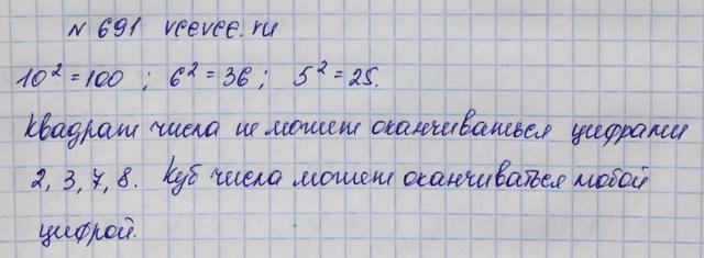 Решение задачи 691 из учебника по математике Виленкин 5 класс