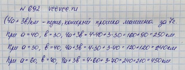 Решение задачи 692 из учебника по математике Виленкин 5 класс