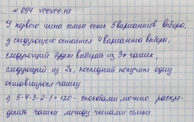 Решение задачи 694 из учебника по математике Виленкин 5 класс