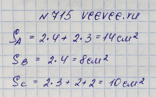 Решение задачи 715 из учебника по математике Виленкин 5 класс