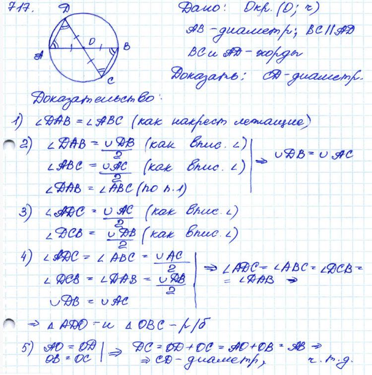 Решение задачи 717 из учебника по геометрии Атанасян 7-9 класс