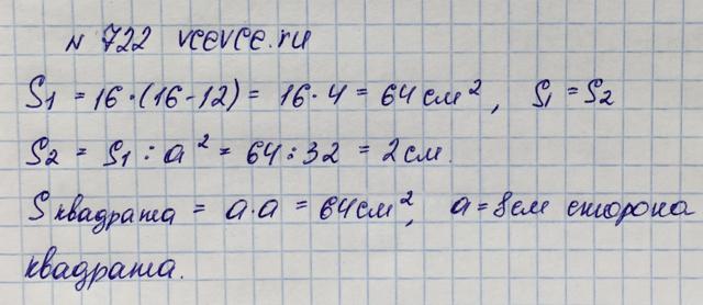 Решение задачи 722 из учебника по математике Виленкин 5 класс