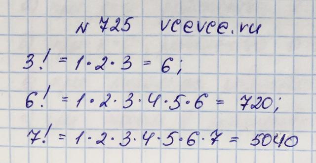 Решение задачи 725 из учебника по математике Виленкин 5 класс