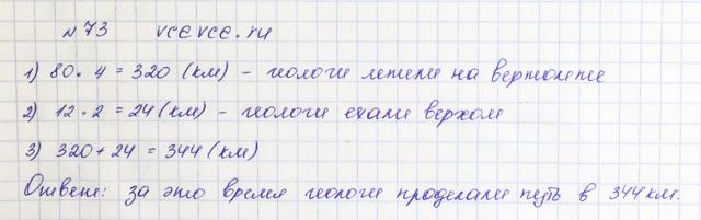 Решение задачи 73 из учебника по математике Виленкин 5 класс